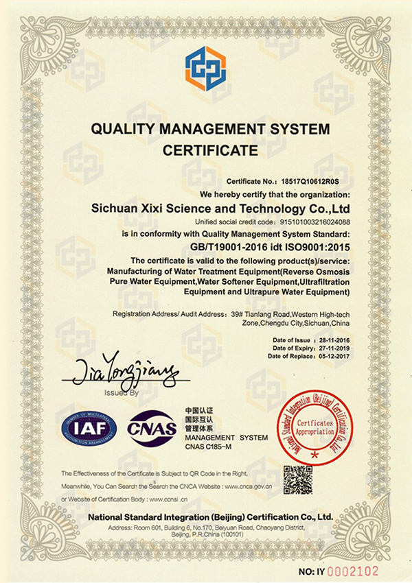 质量国际认证