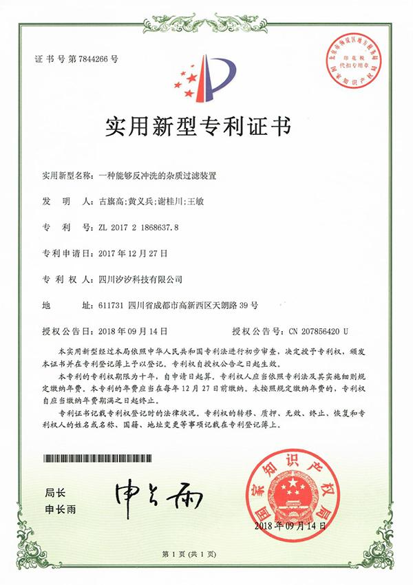 <span>实用新型专利证书</span>